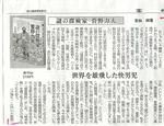 1007高知新聞.jpg