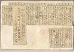 大040716東洋日の出新聞.jpg